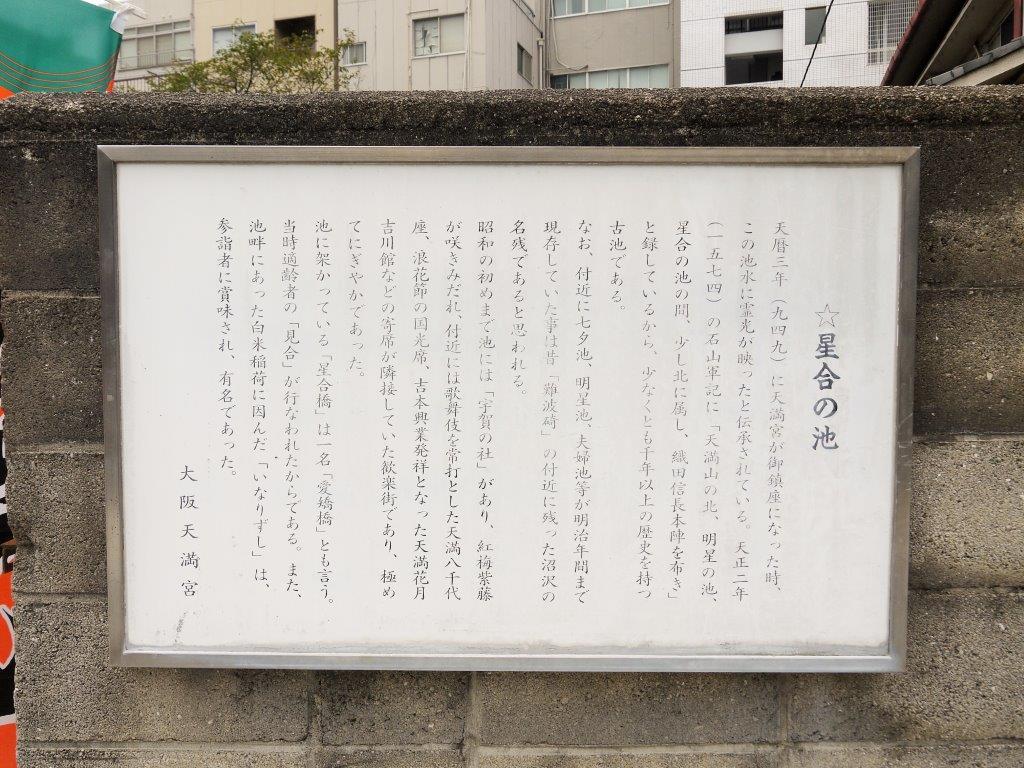 大阪天満宮 星合池