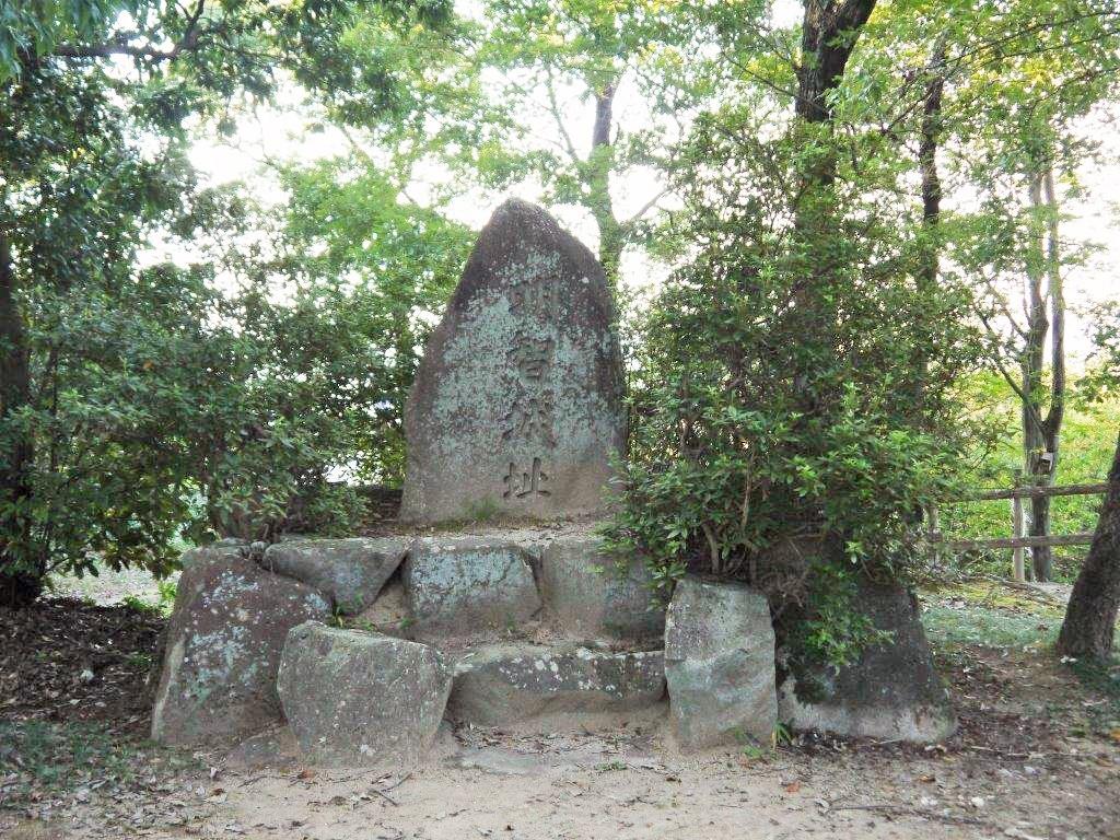 明智城跡(岐阜県、可児市)