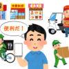 新型コロナウイルス対策に「宅配」を!便利な宅配サービス4選