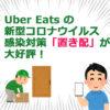 Uber Eatsの置き配が大好評!新型コロナウイルス感染予防