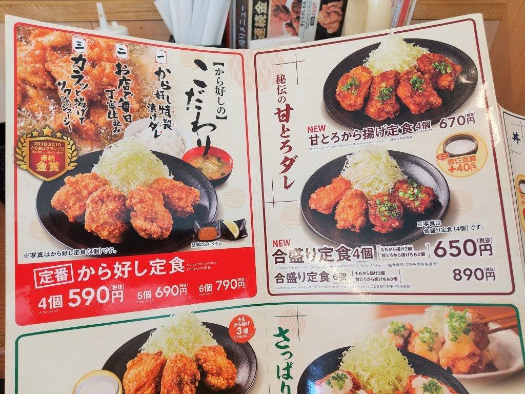 から好し 東大阪瓜生堂店