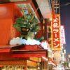 【大阪】道頓堀の名物!いや大阪の味!ド派手な看板の金龍ラーメン