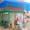 【日本橋】電気屋じゃないのか?ちょいめしあさチャンのデカ盛り定食