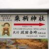 【岡山】坂田金時が眠る栗柄神社!ここが岡山県に残る金太郎伝説の地