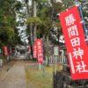 【岡山】合格祈願は勝間田神社で勝!勝!勝!縁起良い地で勝負運UP
