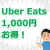 Uber Eats で1,000円割引クーポン!絶対お得なプロモーションコード