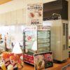 【和歌山】道の駅 すさみ新名物イノブタ肉まん!新名物としてこれは…