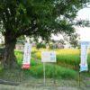【岐阜】可児で明智光秀ゆかりの地巡り!光秀産湯の井戸跡の場所