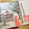 【大阪】宮司さんが描く御朱印にビックリ仰天!鶴見区の古宮神社へ